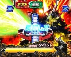 CRウルトラセブン2 必殺技ATTACK