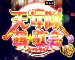 CRモモキュンソード3 天女隊超歌会リーチ