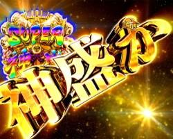 CR黄門ちゃま神盛 SUPER神盛JUDGEMENT