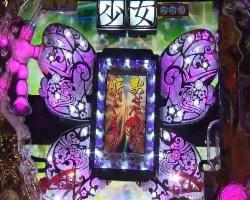 CR地獄少女宵伽 蝶インパクトフラッシュ予告