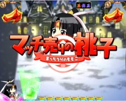 CRモモキュンソード マッチ売りの桃子リーチ