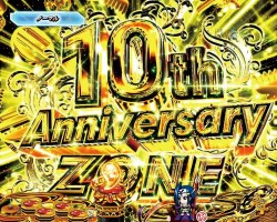 CR戦国乙女5 10th Anniversary ZONE