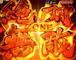 CRモモキュンソード3 絶対無敵ZONE