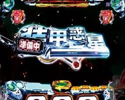 CR銀河鉄道999 装甲惑星