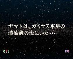 CRフィーバー宇宙戦艦ヤマト 次回予告
