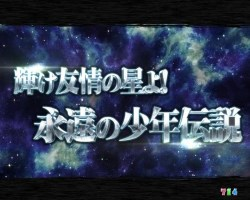 CR聖闘士星矢4 次回予告