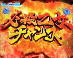 CR戦国乙女5 必殺乙女チャンス