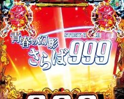 CR銀河鉄道999 青春の幻影・さらば999