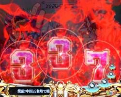 CR聖闘士星矢4 同色図柄停止予告
