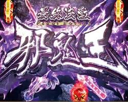 CR桃剣斬鬼 最終決戦邪鬼王リーチ