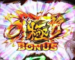 CR戦国乙女5 OVER斬BONUS極