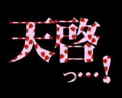 P弾球黙示録カイジHIGH&LOWざわっ イチゴ柄
