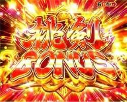 CR桃剣斬鬼 桃剣BONUS