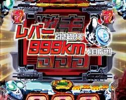 CR銀河鉄道999 999チャレンジ(激走999)