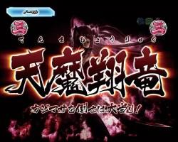 CR戦国乙女5 天魔翔竜