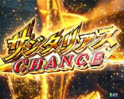 CR聖闘士星矢4 サジタリアスCHANCE
