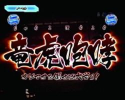 CR戦国乙女5 竜虎咆哮