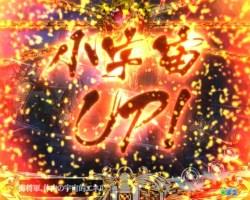 CR聖闘士星矢4 小宇宙ストックシステム