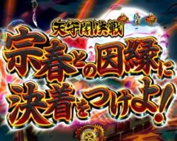 CR吉宗4 宗春決戦リーチ