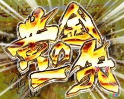 CR聖闘士星矢4 黄金の矢
