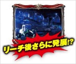 仮面ライダー フルスロットル 闇のバトルver. ステージチェンジ予告