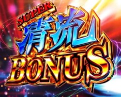 CR清流物語3 SUPER清流BONUS