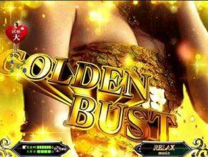R-18 Honey ver. GOLDEN BUST