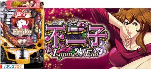 CR不二子~Lupin The End~ 99.9VER.