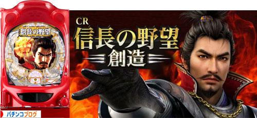 CR信長の野望-創造-