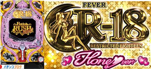 PF.R-18 Honey ver.