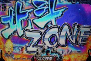 真・北斗無双 第2章 北斗ZONE