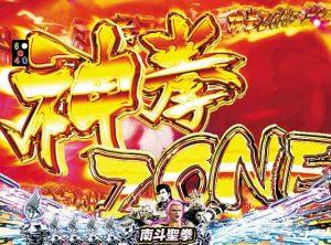真・北斗無双 第2章 神拳ZONE