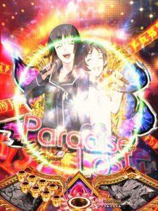 喰霊-零- 葵上~あおいのうえ~ Paradise Lost予告