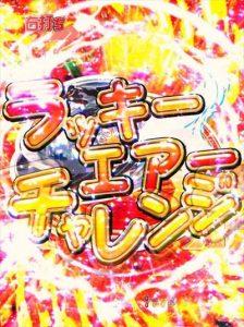 PA喰霊-零- 葵上 ラッキーエアーチャレンジ