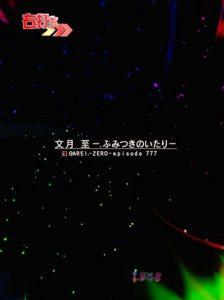 PA喰霊-零- 葵上 特戦四課メンバー全回転