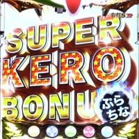 CRケロロ軍曹 SUPER KERO BONUS