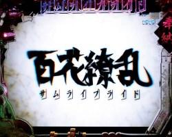 CR百花繚乱サムライブライド タイトル予告