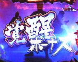 CR鬼浜疾風迅雷ver. 覚醒ボーナス