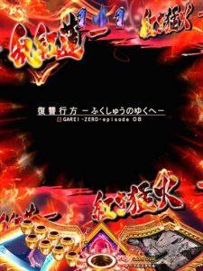 PA喰霊-零- 葵上 復讐行方‐ふくしゅうのゆくへ‐ リーチ