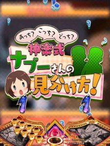 PA喰霊-零- 葵上 どっちのナブーリーチ