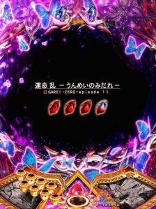 PA喰霊-零- 葵上 運命 乱-うんめいのみだれ- 雅楽