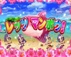 Pスーパー海物語IN沖縄2 レッツマンボウ予告