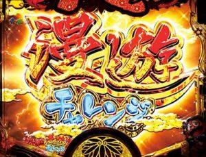黄門ちゃま~神盛JUDGEMENT~ 99.9ver 漫遊チャレンジ