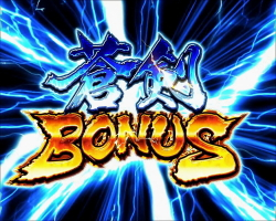P新鬼武者 超・蒼剣 蒼剣BONUS