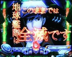 P宇宙戦艦ヤマト2199 守幻影ゾーン
