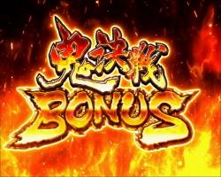 P新鬼武者 超・蒼剣 鬼決戦BONUS