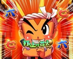 CR新夏祭り 打ち上げ花火リーチ