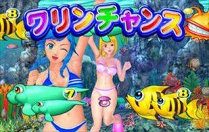 PAスーパー海物語 IN 沖縄2 ワリンチャンス