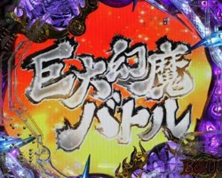 P新鬼武者 超・蒼剣 巨大幻魔バトル
