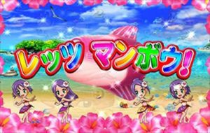 PAスーパー海物語 IN 沖縄2 レッツマンボウ予告